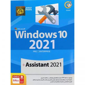 Windows 10 2021 + Assistant 2021 1DVD5 گردو