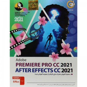 Adobe Premiere Pro CC 2021 + After Effects CC 2021 1DVD گردو