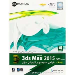 Autodesk 3ds Max 2015 SP3 + V-ray 1DVD پرنیان