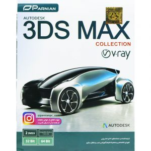 Autodesk 3DS Max Collection + V.ray 2DVD9 پرنیان